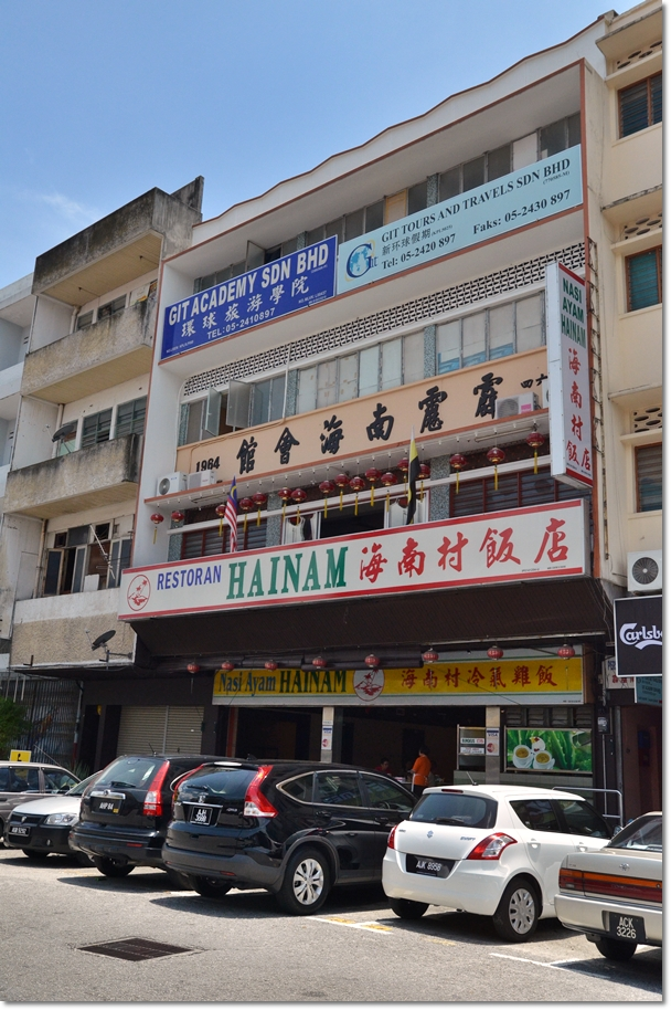 Restoran Hainam Chicken Rice Opposite Fuziah