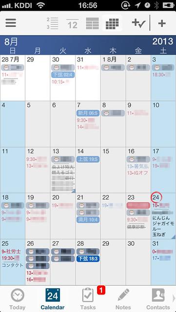 カレンダーで確認