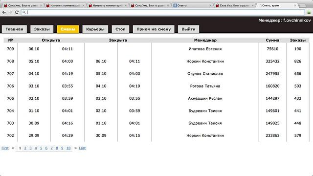 Снимок экрана 2013-10-06 в 14.34.27
