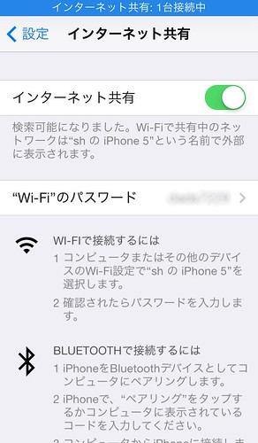 tethering_3ds_3_131030