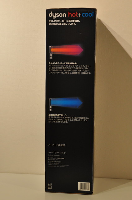 Dyson HOT + Cool AM05_004