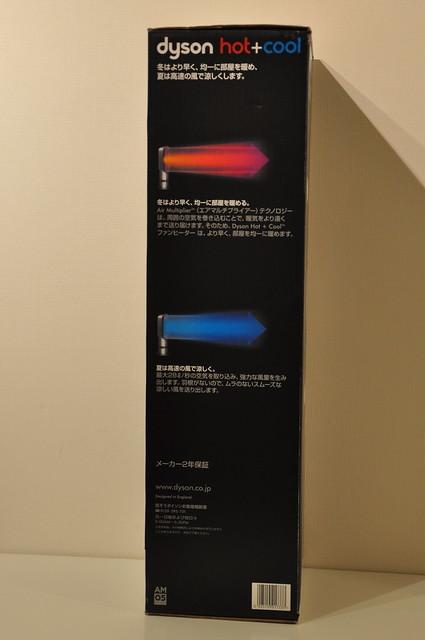 dyson hot cool am05 004 flickr photo sharing. Black Bedroom Furniture Sets. Home Design Ideas