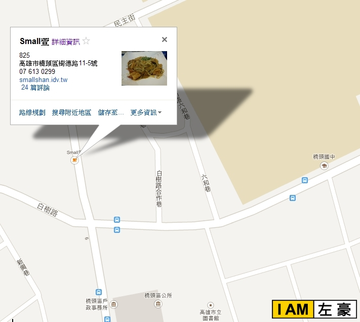 SMALL萱地图