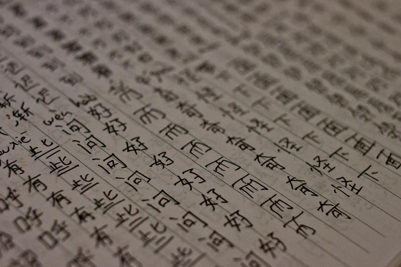 Hanzi escritos a mano.