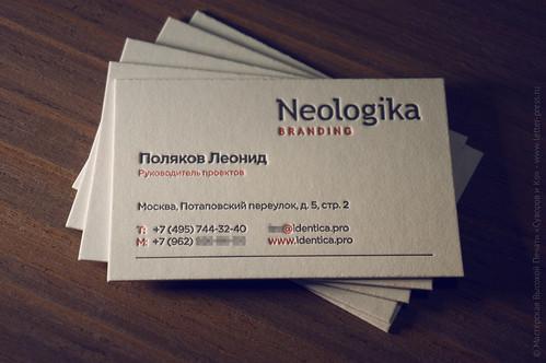 neologika-vizitka-visokaya-pechat-3