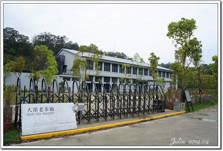 大溪茶廠 (2)