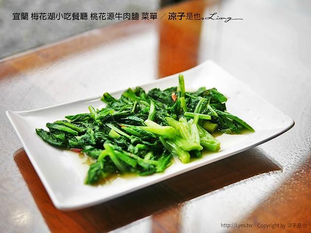 宜蘭 梅花湖小吃餐廳 桃花源牛肉麵 菜單 2