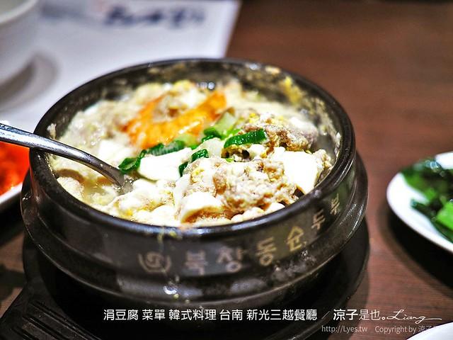涓豆腐 菜單 韓式料理 台南 新光三越餐廳 9