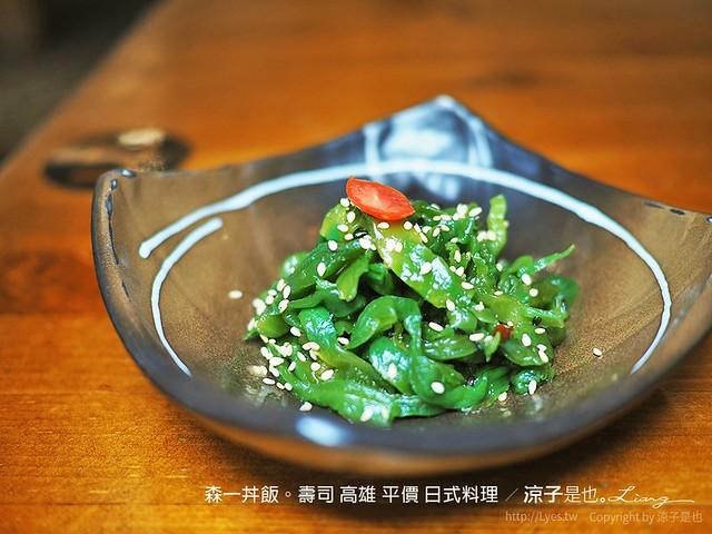 森一丼飯。壽司 高雄 平價 日式料理 6