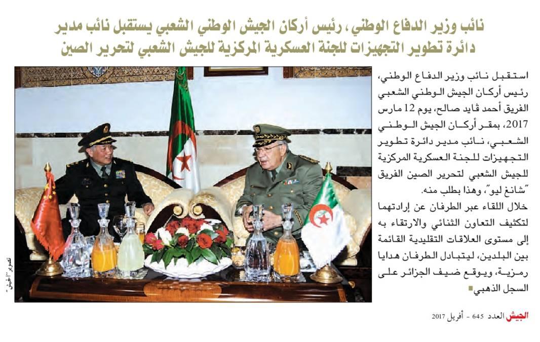 الجزائر تستلم اول كورفيت من اصل ثلاثة كورفيتات الصينية [  C28A / الظافر 920  ] - صفحة 7 33814942636_b88445fd16_o