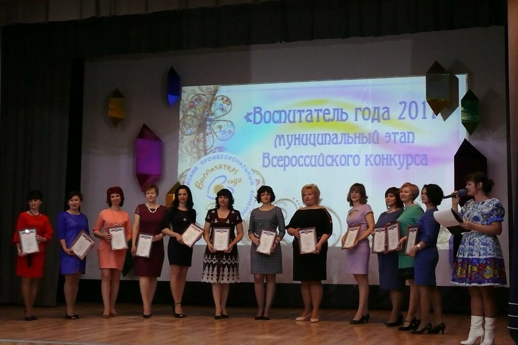 Этапы конкурсов воспитатель года