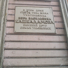 Photo of Vera Kashkadamova grey plaque