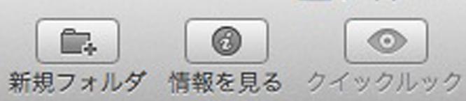 OS X 10.8.3メニューバー