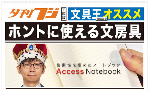 夕刊フジ隔週連載「ホントに使える文房具」7月22日(月)発売です!