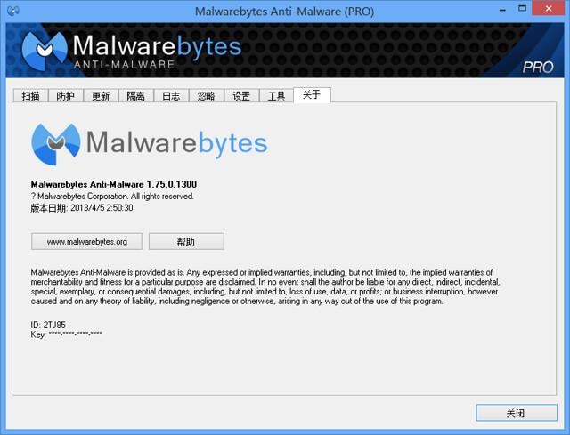 Malwarebytes Anti-Malware PRO 1.75.0.1300 注册机