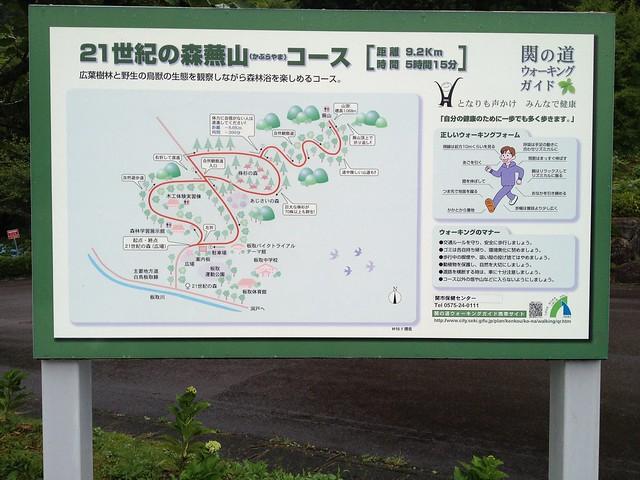 関の森 ウォーキングガイド