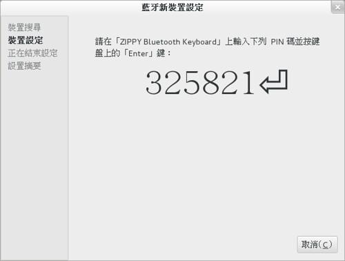 2013-09-10 14_21_23 的螢幕擷圖