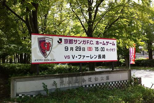 2013/07 J2第35節 京都vs長崎 #02