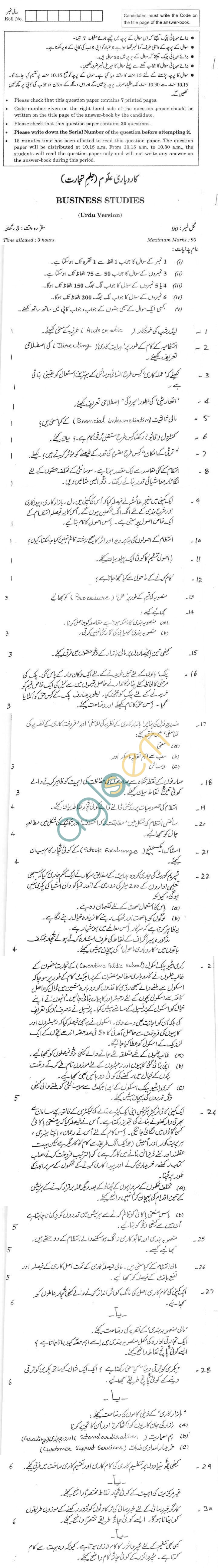 CBSE Compartment Exam 2013 Class XII Question Paper - Business Studies Urdu Version