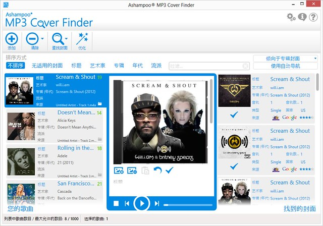 scr_ashampoo_mp3_cover_finder_cn_overview