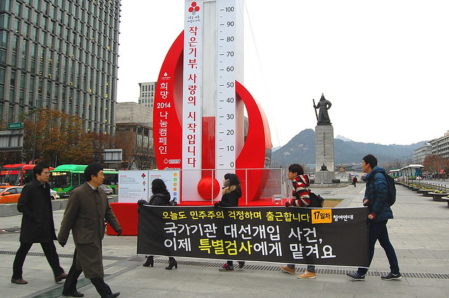 20131127_국가기관대선개입특검촉구출근길행진(17일차)-02