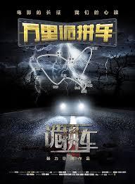 Xem phim Đoạn Đường Kinh Hoàng, download phim Đoạn Đường Kinh Hoàng