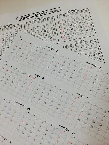 2014無料カレンダー