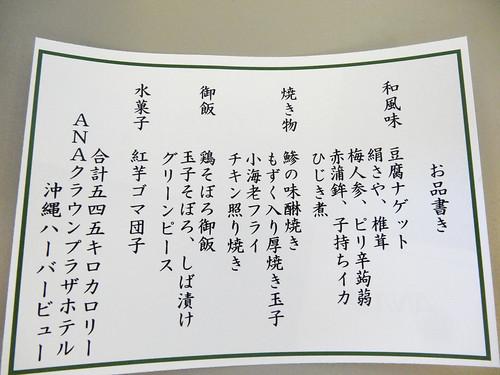那覇発PREMIUM GOZEN昼食