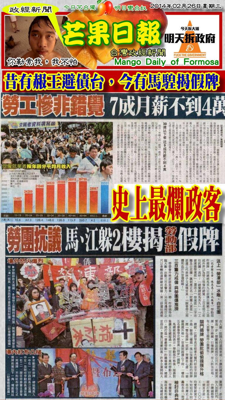 140226芒果日報--政經新聞--勞工慘當成錯覺,揭假牌躲避嗆聲