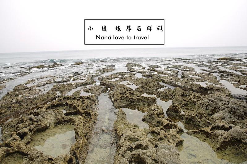 小琉球厚石群礁 (1)