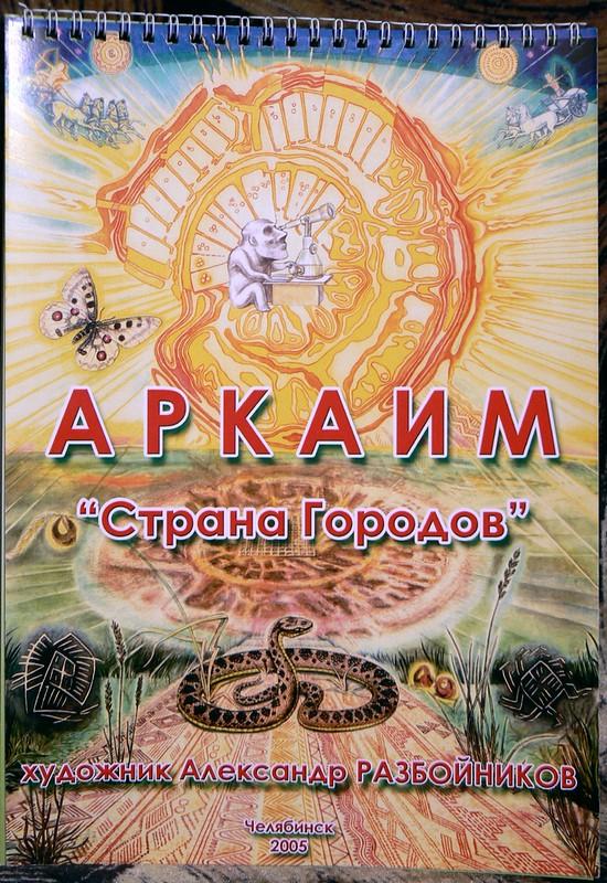 А.Разбойников альбом Аркаим