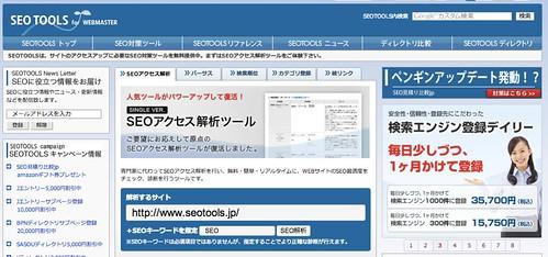 SEOTOOLS - SEO対策を無料ツールで診断!