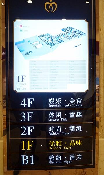 Chengdu - New Century Global Mall-011