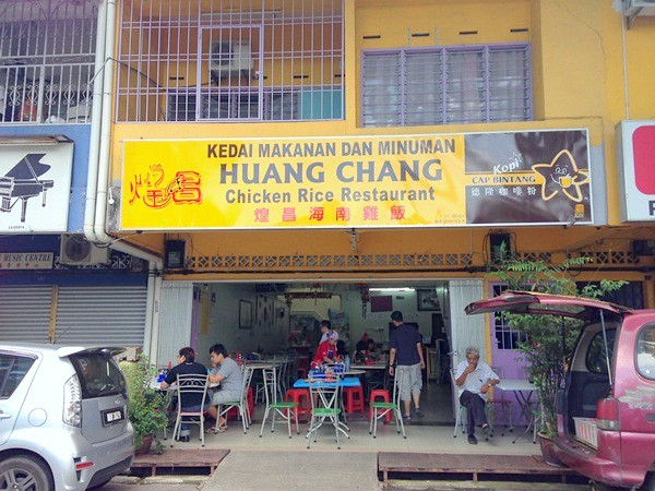 huang chang chicken rice ball - best chicken rice balls in melaka
