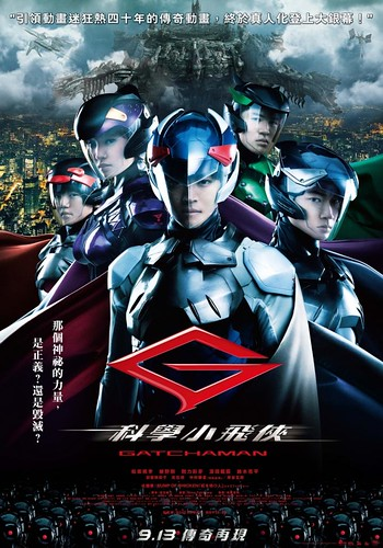 130813(1) - 只晚日本三週、真人電影版《科學小飛俠》敲定9/13(中秋節檔期)台灣正式上映!