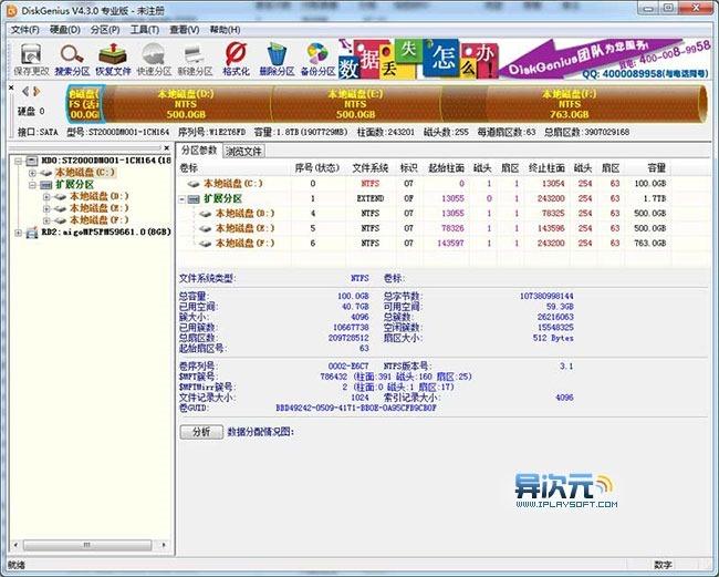 diskgenius-screenshot