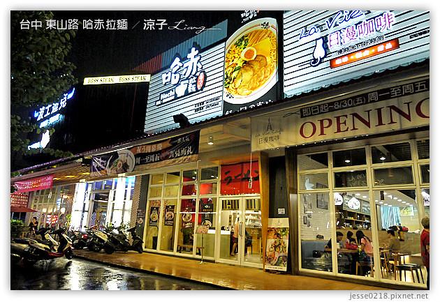 【台中】哈赤拉麵(東山店)-大坑附近的台中拉麵餐廳 @ 涼子是也 :: 痞客邦 ::