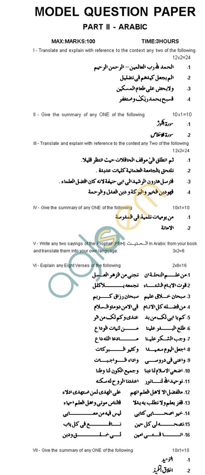 AP Board Intermediate II Year Arabic Model Question Paper