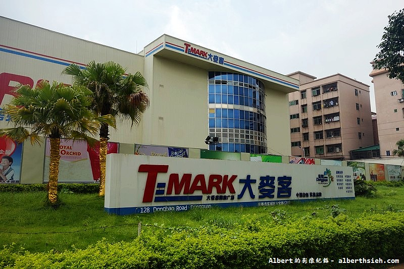 【購物商場】廣東東莞.大麥客T-MARK