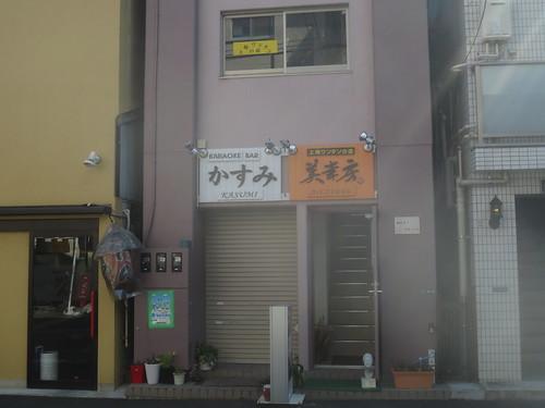 美幸房(江古田)