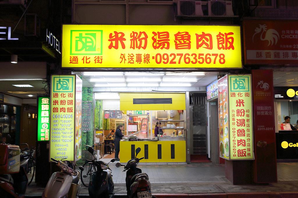 20140114萬華-通化街魯肉飯 (1)