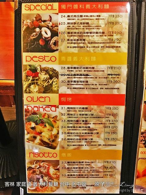 客林 家庭式 義大利餐廳 台中 北屯區  53