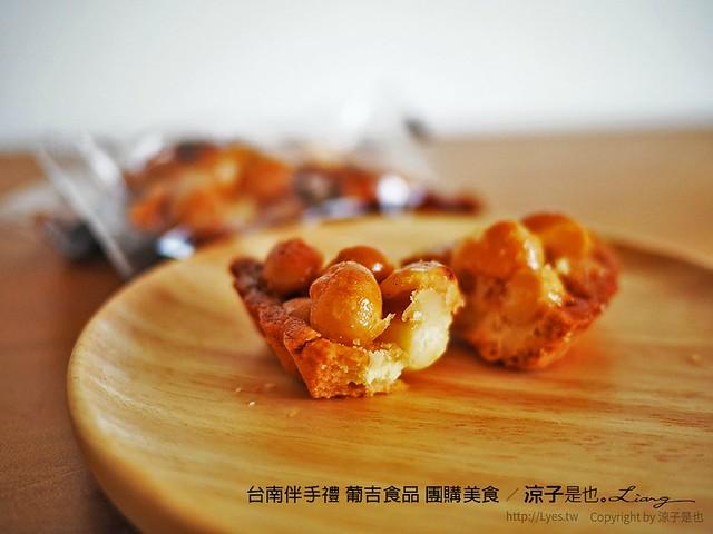 台南葡吉食品 夏威夷豆塔 7