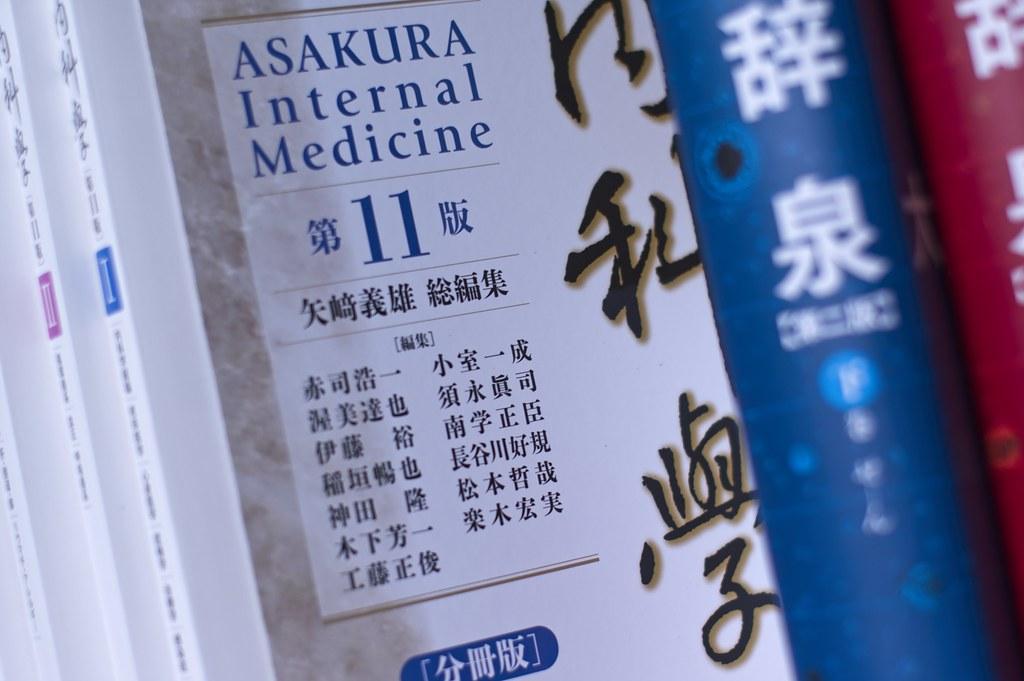 朝倉内科学 第11版、大辞泉 第2版よりは薄いので安心して買うといいよ