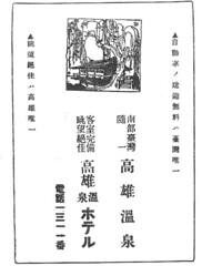 日治時代高雄溫泉廣告。(圖片來源:郭吉清先生提供)