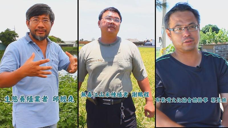 除了鹽田之外,布袋嘴文化協會更串連在地有志夥伴,如生態業者邱經堯及堅持無毒農業的謝鵬程。圖片來源:台灣環境資訊協會。