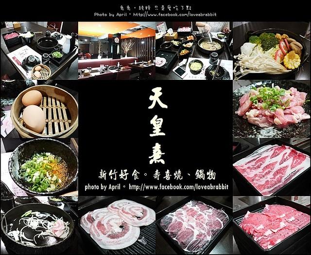 [新竹]天皇熹壽喜燒 鍋物–火車站附近美食