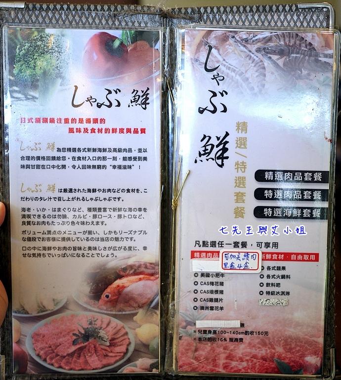 6 Shabu Sen 鮮涮涮鍋