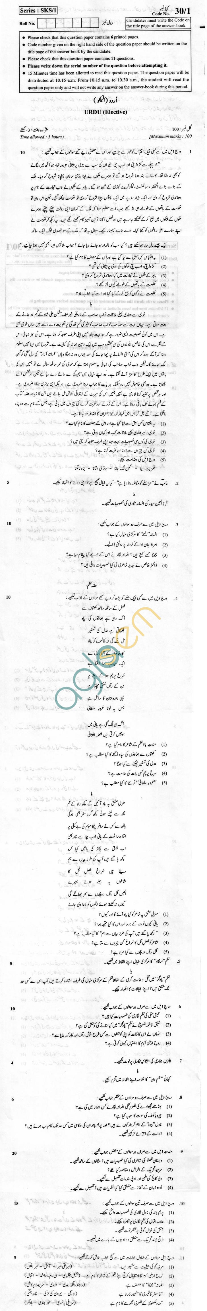 CBSE Board Exam 2013 Class XII Question Paper - Urdu (Elective)