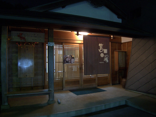 日帰り温泉は350円とリーズナブル